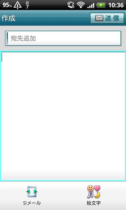 SoftBankメール 新規作成- スクリーンショット