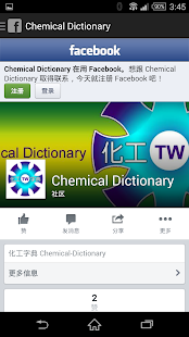 化工字典 Chemical Dictionary- screenshot thumbnail