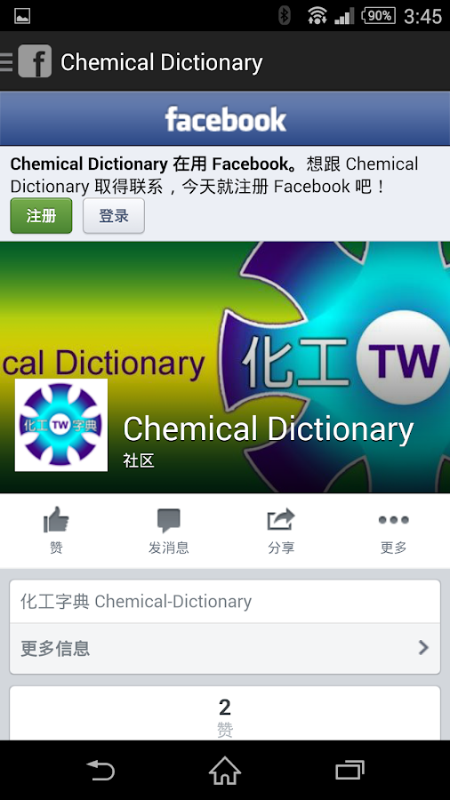 化工字典 Chemical Dictionary- screenshot