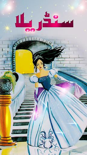 Cinderella Story Urdu