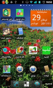 Uyghur Calendar - screenshot thumbnail