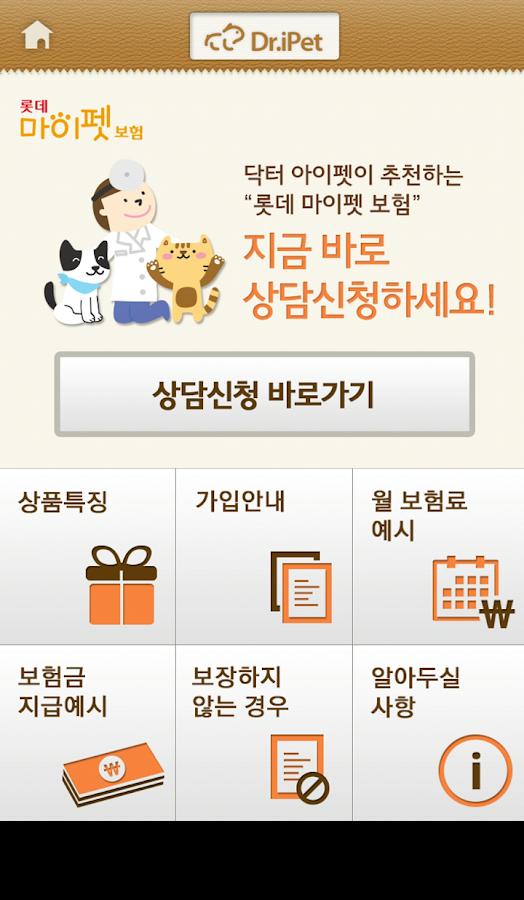 닥터 아이펫 [반려동물 1:1 모바일 동물병원] - screenshot