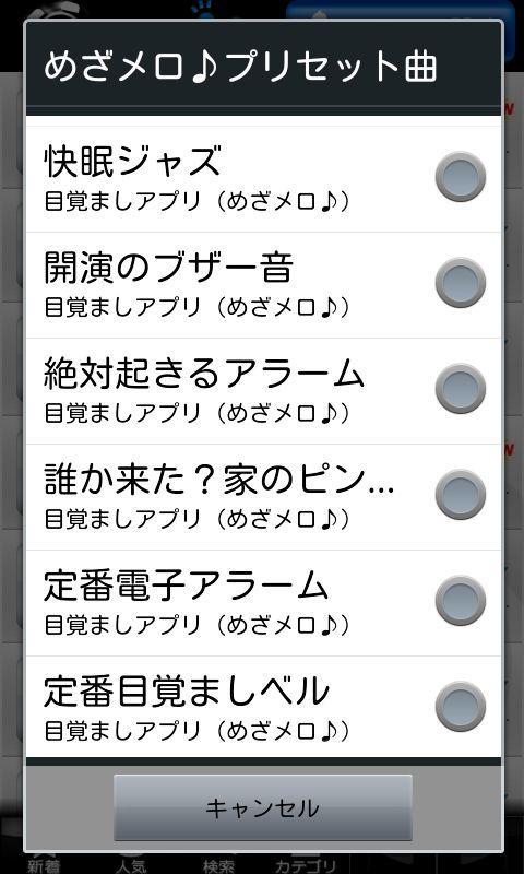 Alarm clock appli(MezaMelo♪)- screenshot