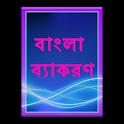 বাংলা ব্যাকরণ Bangla grammer icon