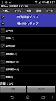 Screenshot of BBViewScramble