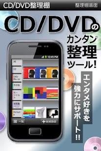 CD DVD整理棚 無料版