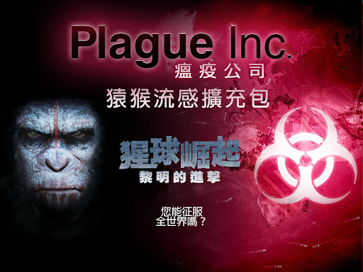 Plague Inc. 瘟疫公司