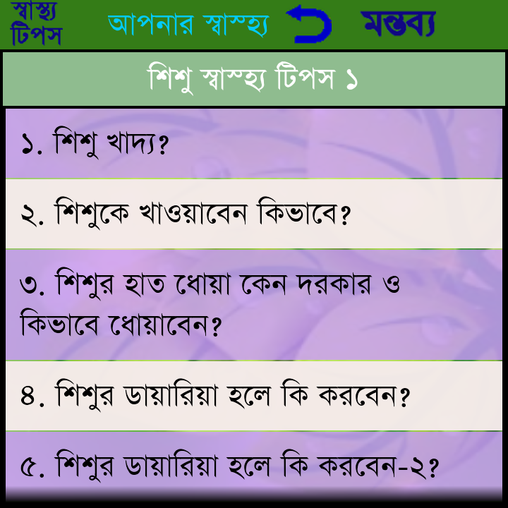 Bangla Health Tips Android Apps On Google Play