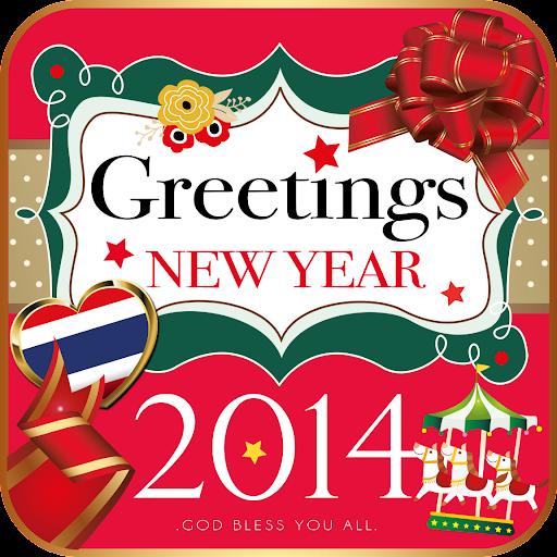 Greetings New year 2014