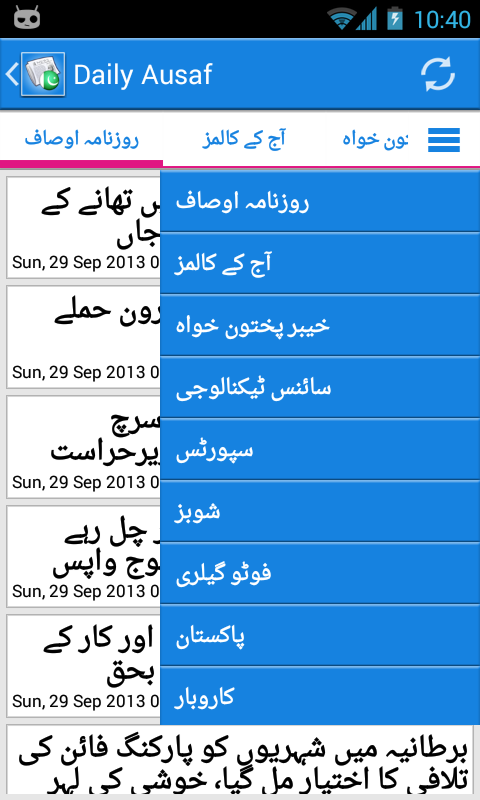 Pakistan News - screenshot