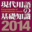 【販売完了】現代用語の基礎知識2014年版 (自由国民社)