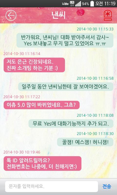 이츄, 사랑의 홍차 연구소 (유령없는 솔직한 소개팅) - screenshot
