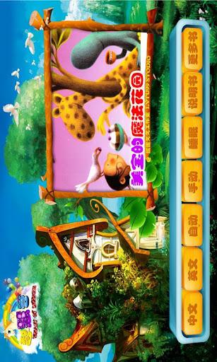 智慧谷 友情系列 美宝的魔法花园 ● 童话故事 宝宝故事