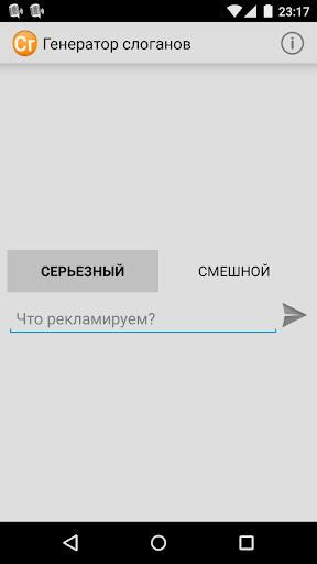 Генератор слоганов