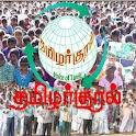 Tamilarkural icon