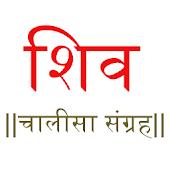 Shree Shiv Chalisa-Tab & Phone