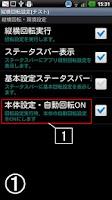 Screenshot of 縦横回転設定