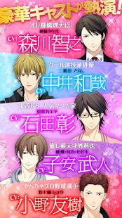 無料模拟Appの恋プリ 5人の恋プリンス~ヒミツの契約結婚~ 記事Game
