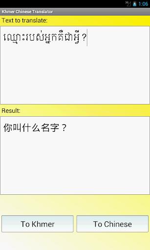 クメール中国語翻訳