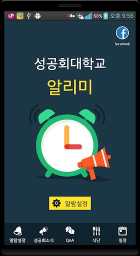 성공회대 알리미