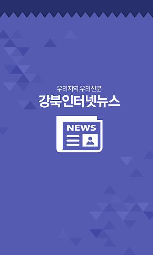 강북인터넷뉴스
