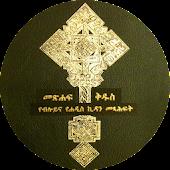 Amharic Bible (Ethiopia 81)