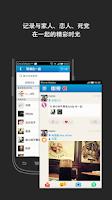 Screenshot of 街旁 - Jiepang