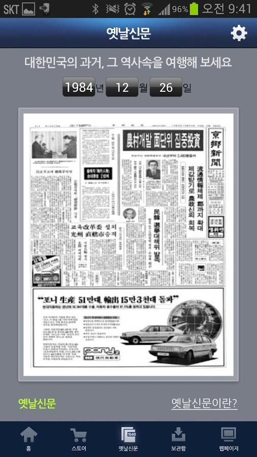 경향 뉴스진- screenshot