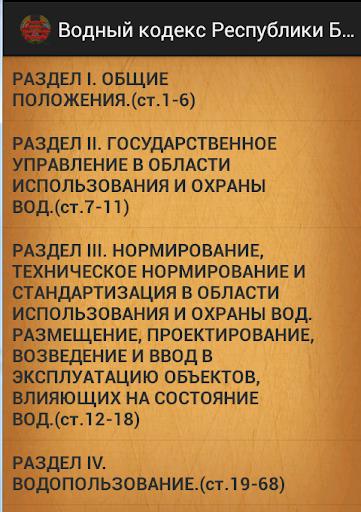 Водный кодекс Беларусь