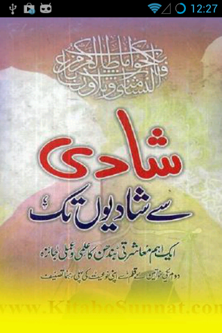 Shadi Say Shadiyon Tak