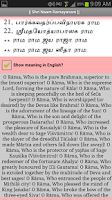 Screenshot of Learn Nama Ramayanam