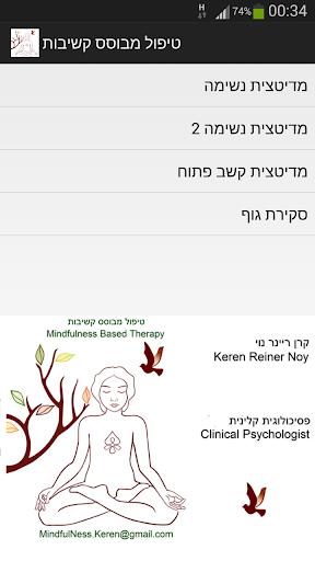 玩健康App|טיפול מבוסס קשיבות免費|APP試玩
