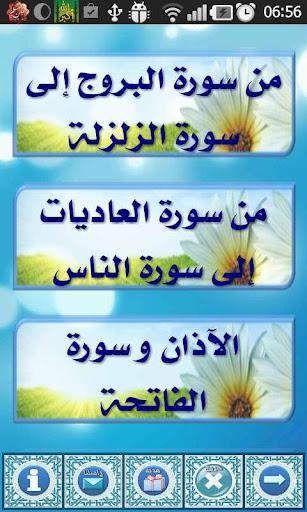 تعليم القرآن للأطفالQuran Kids
