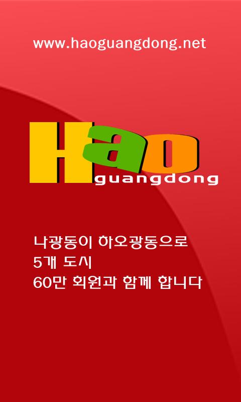 하오광동 - screenshot