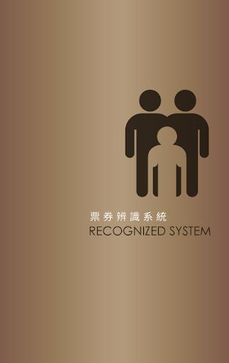 票券辨識系統