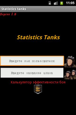 Статистика танков