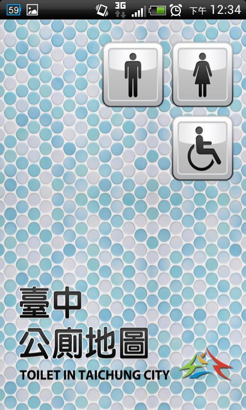 臺中公廁地圖- screenshot