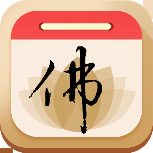 佛曆-日曆農曆節氣 佛誕紀念日查看 生產應用 App LOGO-APP開箱王