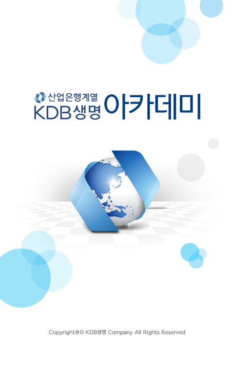 KDB생명 아카데미 - screenshot