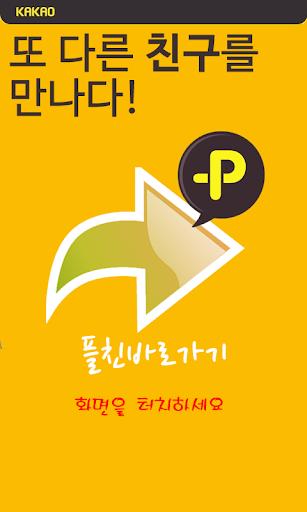소녀시대 플친 인기 플러스친구 스토리플러스친구바로링크