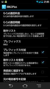 0063plus 楽天でんわ G-Call用