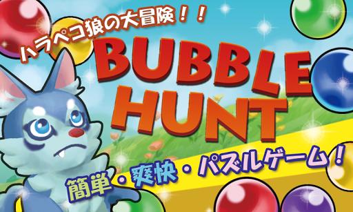 バブルハント - 簡単パズルゲーム