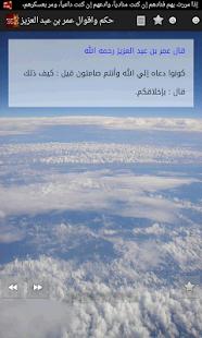 حكم واقوال عمر بن عبد العزيز- screenshot thumbnail