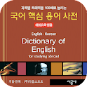 Studying Abroad-Dic of English icon