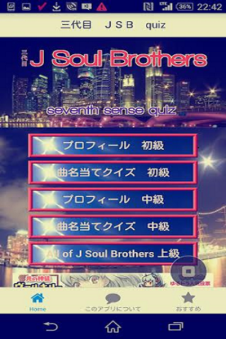 Quiz for 三代目 J Soul Brothers