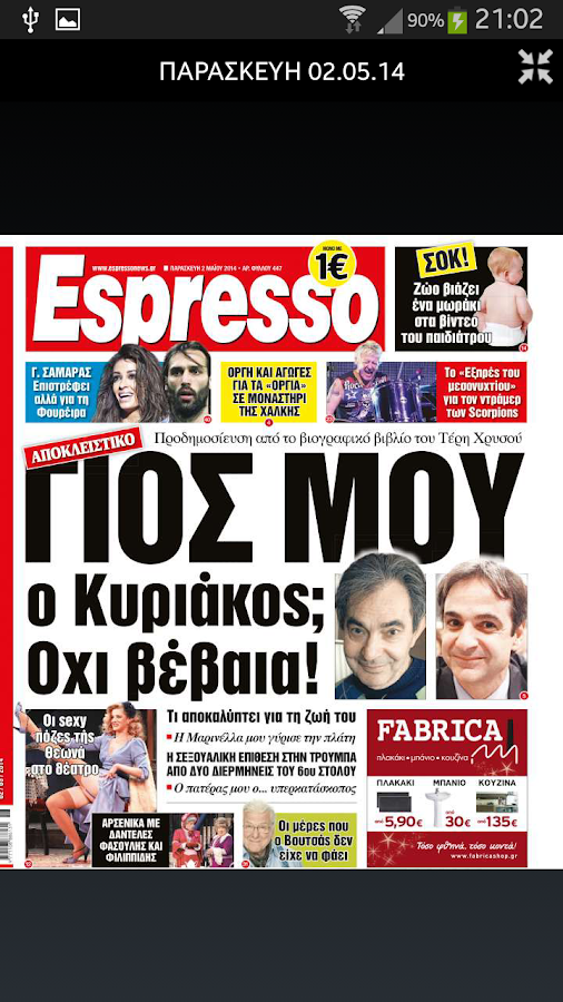 EspressoNews- screenshot