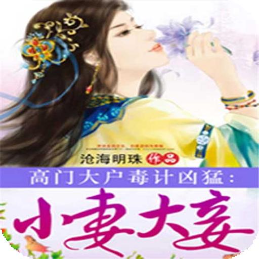 【热门小说】小妻大妾 書籍 App LOGO-APP試玩