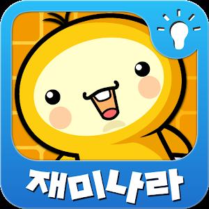 재미나라-포밍뿌 사회 창의놀이 教育 App LOGO-硬是要APP