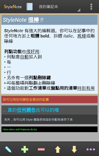 StyleNote Pro 進階中文版