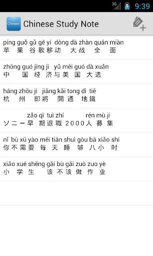 中文學習筆記